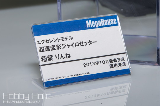 megahobby_2013_spring_megahouse_11