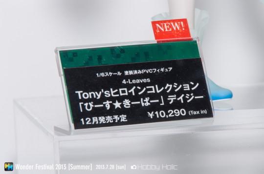 wf2013summer_kotobukiya_08