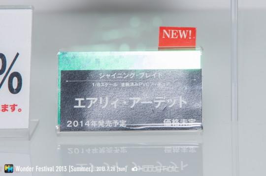 wf2013summer_kotobukiya_14