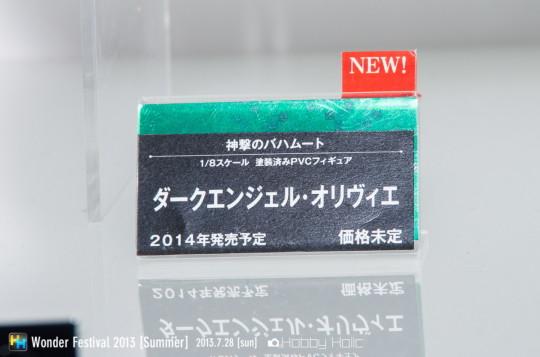 wf2013summer_kotobukiya_32