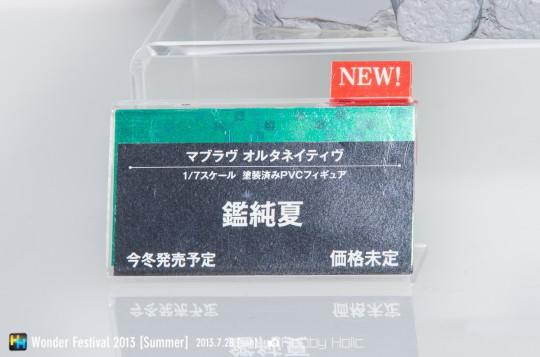wf2013summer_kotobukiya_35