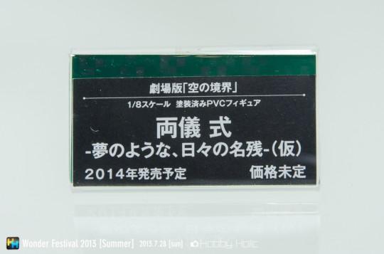 wf2013summer_kotobukiya_63
