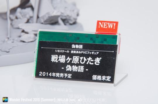 wf2013summer_kotobukiya_75
