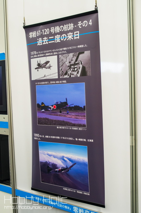 tokorozawa_aviation_museum_81