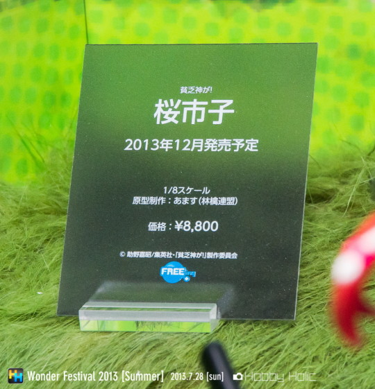 wf2013summer_wonderful_hobby2_13