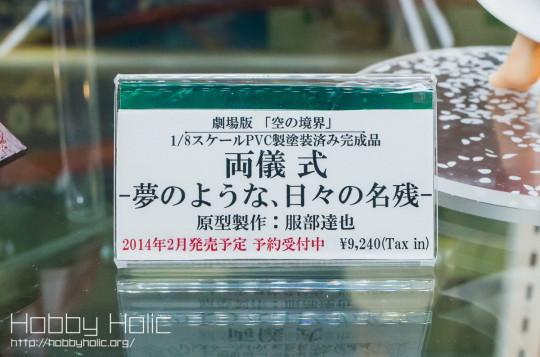 sample_kotobukiya_ryogishiki_11