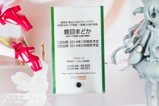 sample_gsc_gekijouban_kaname_madoka_15