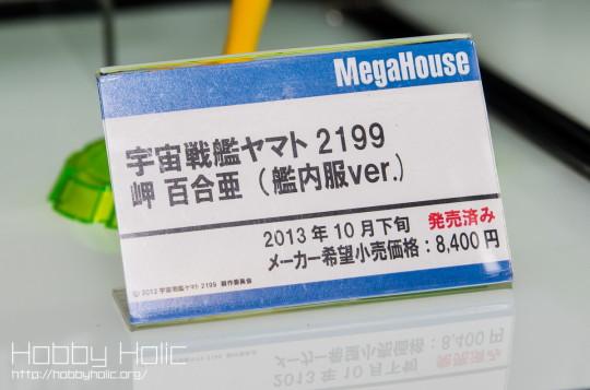 megahobby_2013_autumn_megahouse_86