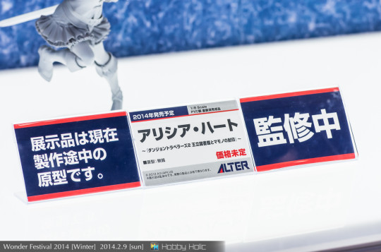 wf2014winter_alter_32