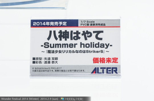 wf2014winter_alter_62