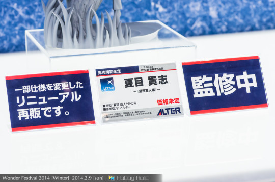 wf2014winter_alter_78