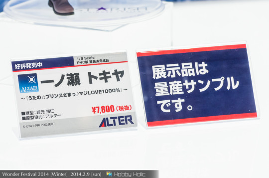 wf2014winter_alter_82