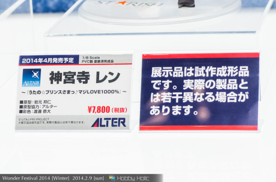 wf2014winter_alter_84