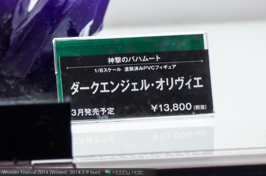 wf2014winter_kotobukiya_12