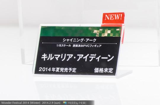 wf2014winter_kotobukiya_29