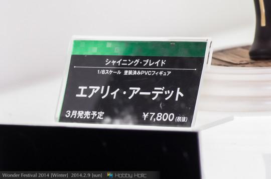 wf2014winter_kotobukiya_35