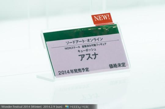 wf2014winter_kotobukiya_41