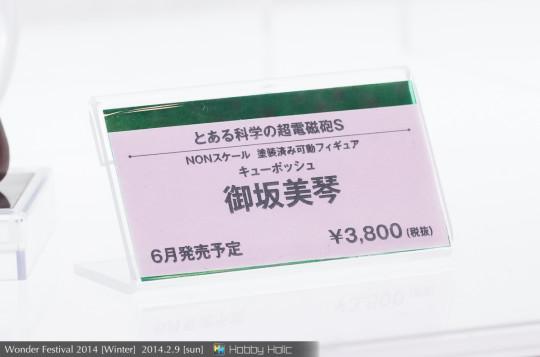 wf2014winter_kotobukiya_46