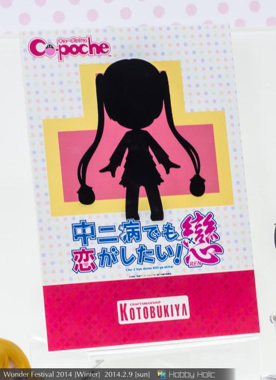 wf2014winter_kotobukiya_57