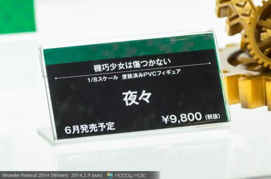 wf2014winter_kotobukiya_69