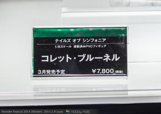 wf2014winter_kotobukiya_71