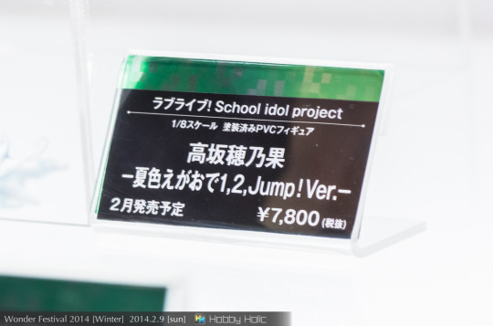wf2014winter_kotobukiya_77