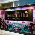 劇場版 魔法少女まどか☆マギカ展 フォトレポート
