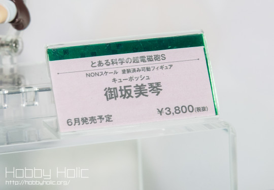 megahobby_2014_spring_kotobukiya_49
