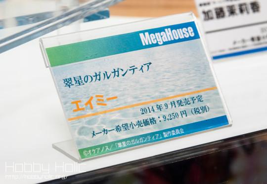 megahobby_2014_spring_megahouse_17