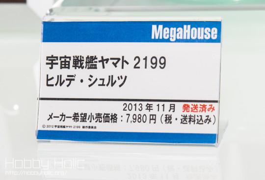 megahobby_2014_spring_megahouse_51