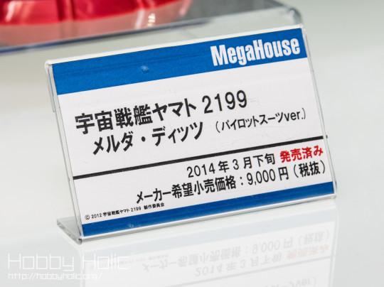 megahobby_2014_spring_megahouse_59