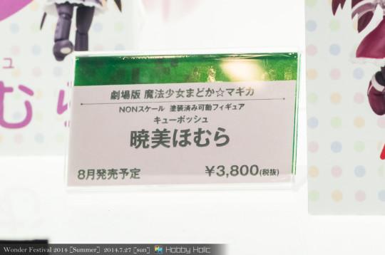 wf2014summer_kotobukiya_104