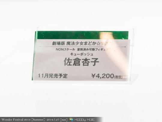 wf2014summer_kotobukiya_108