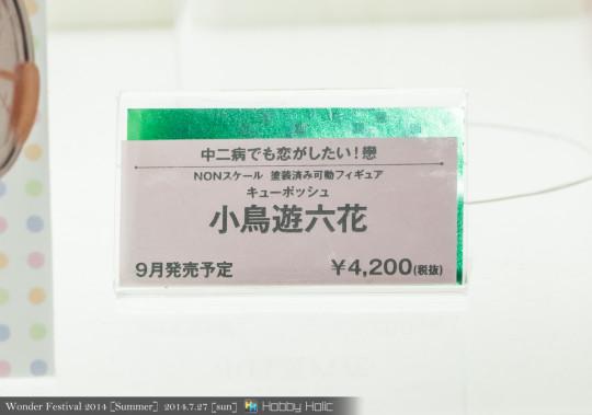 wf2014summer_kotobukiya_114