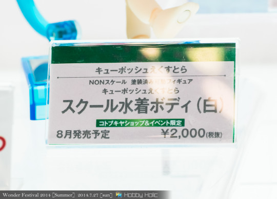 wf2014summer_kotobukiya_118