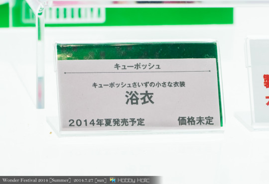wf2014summer_kotobukiya_123