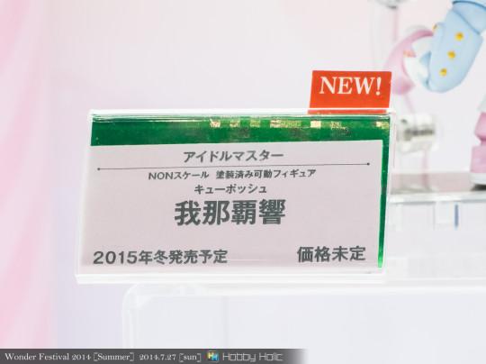 wf2014summer_kotobukiya_125
