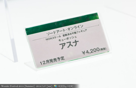 wf2014summer_kotobukiya_128