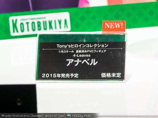 wf2014summer_kotobukiya_24