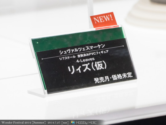 wf2014summer_kotobukiya_40