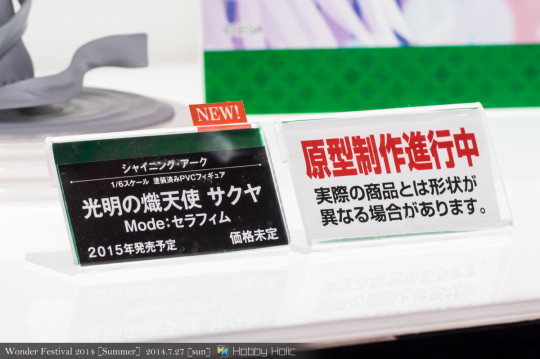 wf2014summer_kotobukiya_55