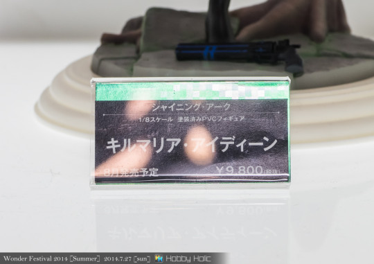 wf2014summer_kotobukiya_84