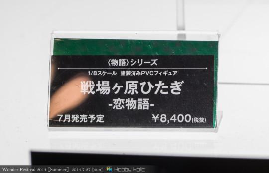 wf2014summer_kotobukiya_86