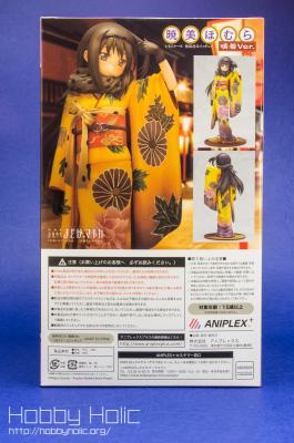 aniplex_akemi_homura_haregi_03