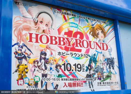 hobby_round12_volks_01