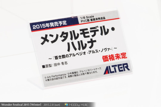 wf2015winter_alter_14