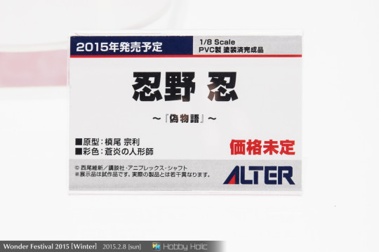 wf2015winter_alter_31