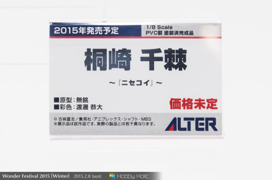 wf2015winter_alter_36