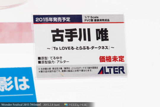 wf2015winter_alter_41