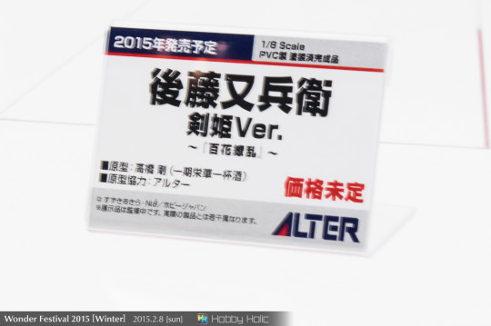 wf2015winter_alter_50